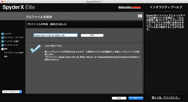 プロファイル作成の完了の画面