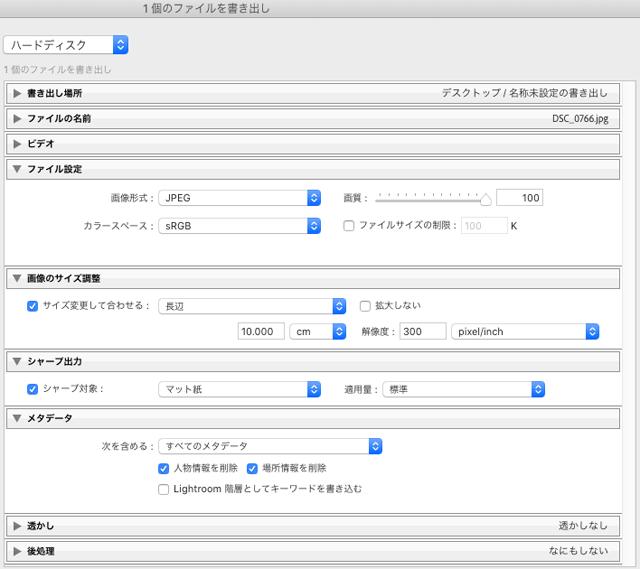 レイアウトソフトに配置して冊子やチラシで使用する場合の設定例
