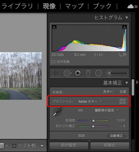 Lightroom Classicのカメラプロファイルの選択欄