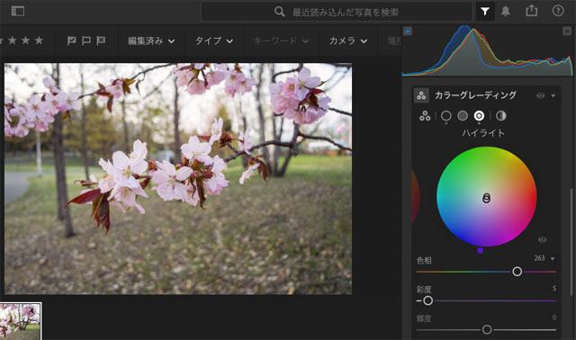 「カラーグレーディング」で色を調整した結果