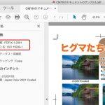 acrobat_reader_pdf_check02