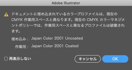 illustrator_cmyk_keikoku04